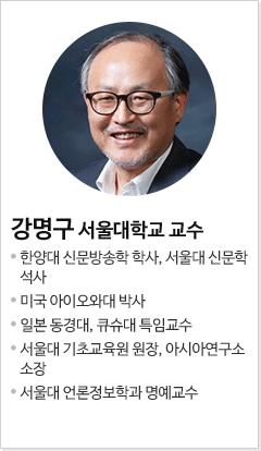 강명구 서울대학교 교수
