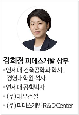김희정 피데스개발 상무