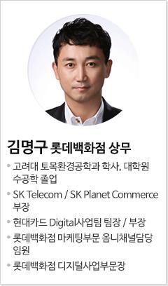 김명구 롯데백화점 상무
