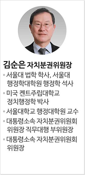 김순은 자치분권위원장
