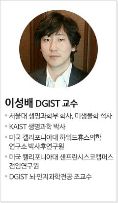 이성배 DGIST 교수