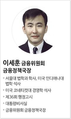 이세훈 금융위원회 금융정책국장