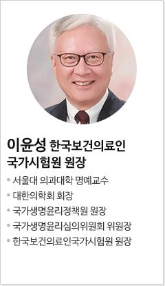 이윤성 한국보건의료인 국가시험원 원장