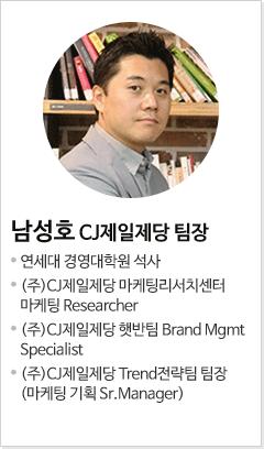 남성호 CJ제일제당 팀장