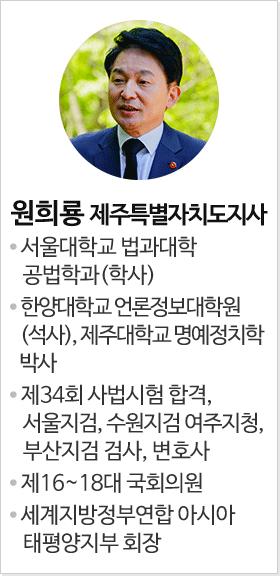 원희룡 제주특별자치도지사