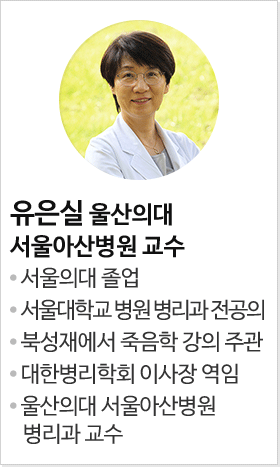 유은실 울산의대 서울아산병원 교수