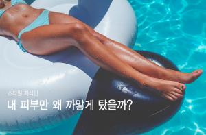 같이 수영했는데…내 피부만 왜 까맣게 탈까?