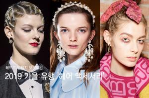 크고 화려하다…2019 가을 유행 '헤어 액세서리' TOP3