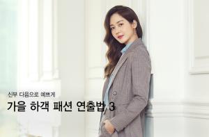"""""""신부 다음으로 예쁘게""""…가을 하객 패션 연출법 3"""