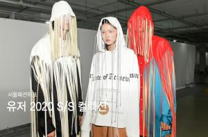 드라마틱한 네온 카우보이…'유저' 2020 S/S 컬렉션