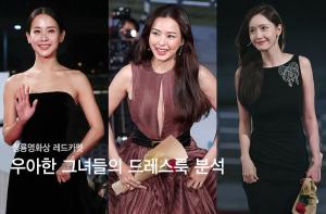 """조여정·윤아·이하늬…'청룡영화제' 드레스 """"노출보단 우아"""""""