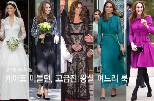 '세 아이 엄마' 케이트 미들턴, 고급진 왕실 며느리 룩 3