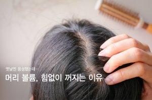 힘 없는 머리카락…머리 볼륨, 꺼지는 이유는?