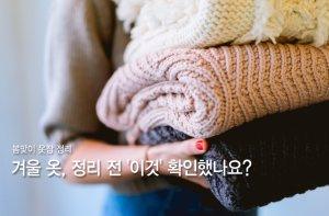 겨울옷, 내년에도 입으려면?…'이거' 체크하세요
