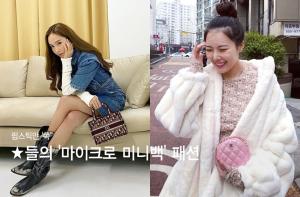 립스틱만 '쏙'…제시카·현아의 '마이크로 미니백' 패션