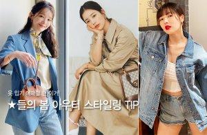 옷 입기 애매한 날씨…★들의 '봄 재킷' 스타일링 TIP