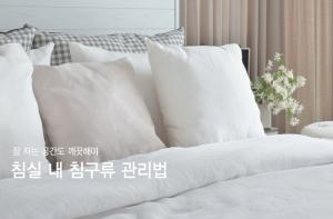 """""""잠 자는 공간도 깨끗해야""""…침실 내 침구류 관리법"""