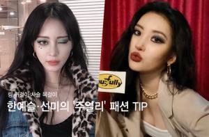 """""""링 귀걸이·사슬 목걸이""""…한예슬·선미의 '주얼리' 패션 TIP"""