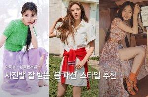요즘 날씨에 딱!…사진발 잘 받는 '봄 패션' 추천