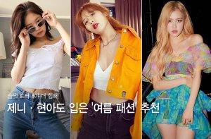 슬쩍 드러내야 '힙'해…현아·장윤주도 입은 '여름 패션'