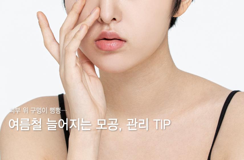 피부 위에 구멍이 '뽕뽕'…여름철 모공 관리법