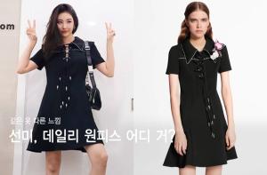 """선미, '415만원'짜리 데일리 원피스…""""같은 옷 다른 느낌"""""""