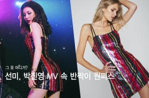 선미, 박진영 MV 속 반짝이 원피스…'이 브랜드' 옷 입었다