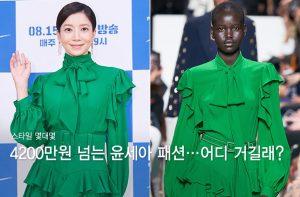 """다 합쳐 4200만원, 윤세아, 초호화 패션…""""어디 거길래"""""""