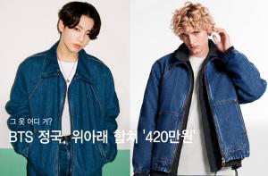 BTS 정국이 입은 청청패션…위아래 합쳐 '420만원'