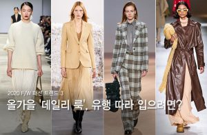 올가을 패션 트렌드 3가지…'데일리룩' 예쁘게 입는 법