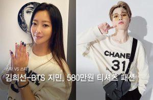 김희선, BTS 지민과 같은 옷…580만원 티셔츠 '깜짝'