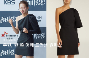 """'좀비탐정' 박주현, 한 쪽 어깨 드러낸 원피스 """"어디 거?"""""""