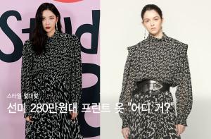 """선미 vs 모델, 280만원대 프린트 옷 """"어디 거?"""""""