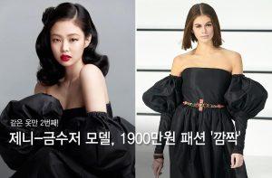 블랙핑크 제니-'금수저 모델', 1900만원 넘는 패션 '깜짝'