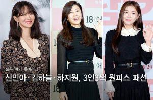 신민아-김하늘-하지원, 3인3색 원피스 패션…모두 '여기' 옷?