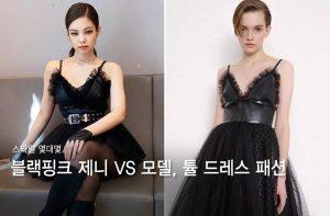 """블랙핑크 제니 vs 모델, 시크한 튤 원피스…""""같은 옷 맞아?"""""""