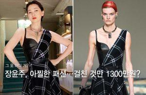 장윤주, 아찔한 뷔스티에 드레스…걸친 것만 1300만원?