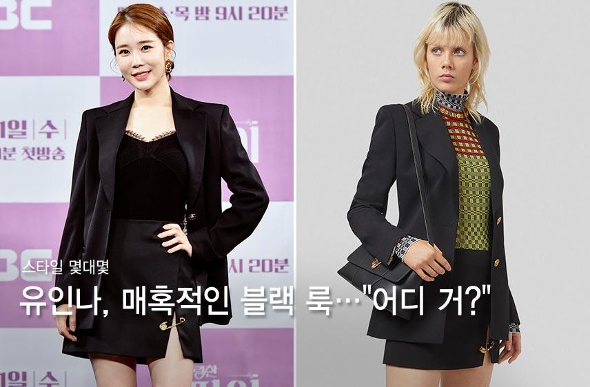 """유인나, 과감한 레이스 톱+앞트임 스커트…""""어디 거?"""""""