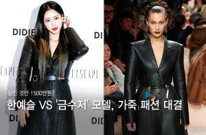 """""""걸친 것만 1500만원?"""" 한예슬, 매혹적인 가죽 패션"""