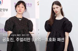 """""""주얼리 가격만 9.8억?""""…공효진, 초호화 패션도 '러블리'"""