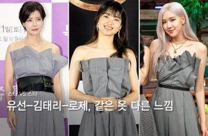 """유선-김태리-로제, 바지만 입은 듯…""""같은 옷 다른 느낌"""""""