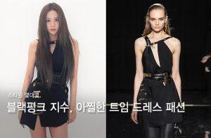 """블랙핑크 지수, '377만원대' 아찔한 트임 드레스…""""어디 거?"""""""