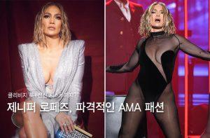 제니퍼 로페즈, 파격 클리비지룩+전신 시스루 패션 '깜짝'