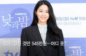 """'낮과 밤' 설현, 걸친 것만 '545만원' 훌쩍…""""어디 옷?"""""""