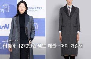 """이청아, '1270만원' 넘는 럭셔리 패션?…""""어디 거길래"""""""