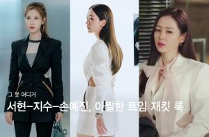 """서현-지수-손예진, 아찔한 트임 재킷…""""어디 거?"""""""