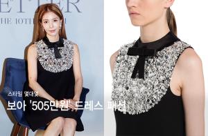 """보아 vs 모델, 보석이 주렁주렁…'505만원' 드레스 """"어디 거?"""""""
