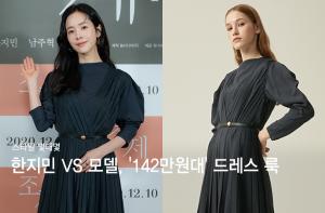 """'조제' 한지민 vs 모델, '142만원대' 드레스 룩…""""어디 거?"""""""