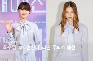 """최수영, '400만원대' 리본 투피스 패션…""""같은 옷 다른 느낌"""""""