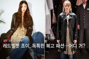 """레드벨벳 조이, '1275만원' 복고 패션도 '완벽'…""""어디 거?"""""""